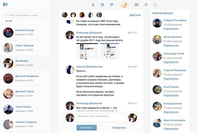 разработка социальной сети окно сообщений