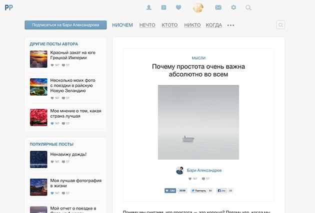 разработка социальной сети страница поста 2 дизайн