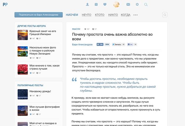 разработка социальной сети страница поста 4 дизайн