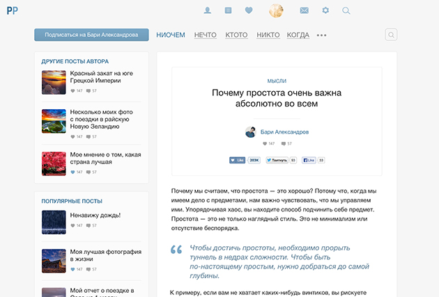 разработка социальной сети страница поста 3 дизайн