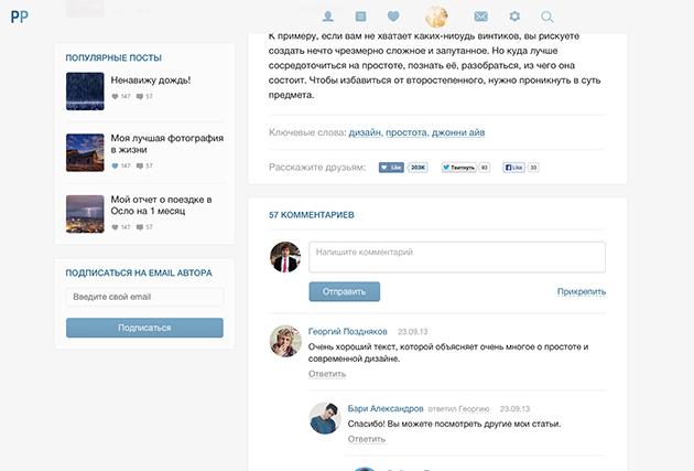 разработка социальной сети комментарии