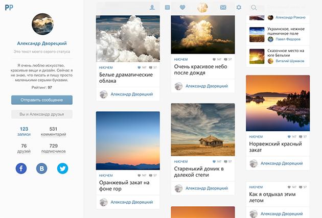 разработка социальной сети страница профиля при скролле
