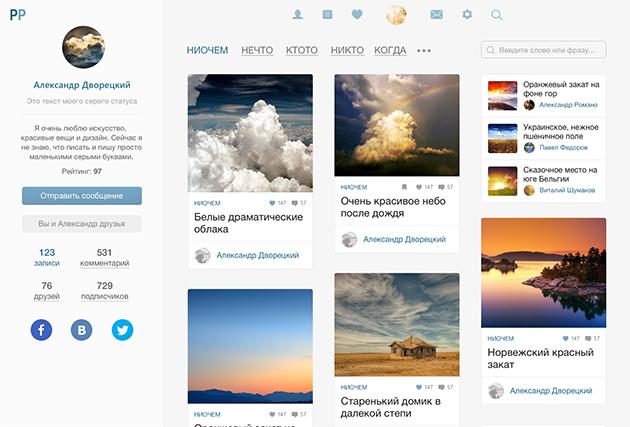 разработка социальной сети страница профиля