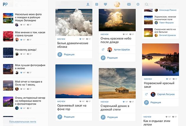 разработка социальной сети основная лента постов