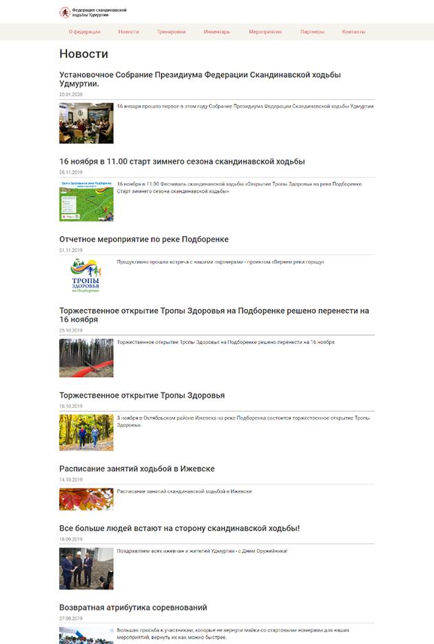 сайт федерации скандинавской ходьбы удмуртии