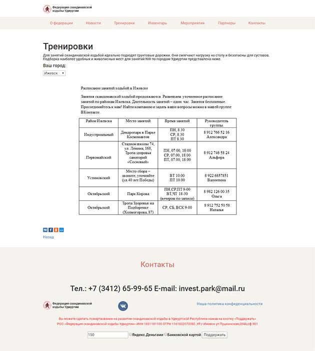 сайт федерации скандинавской ходьбы тренировки