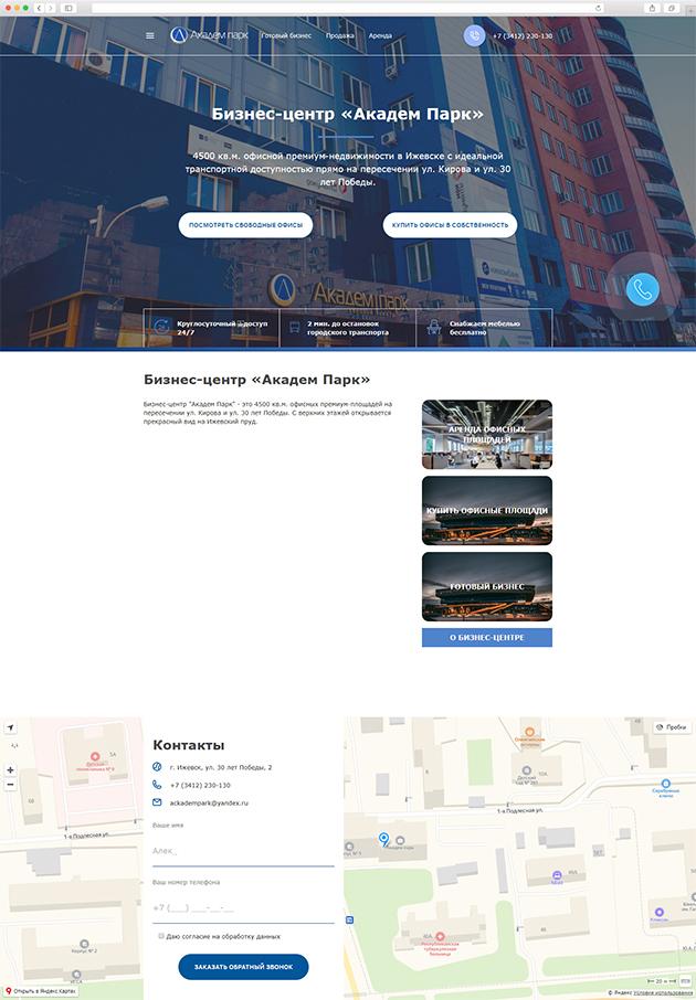 сайт академ парка страница блога