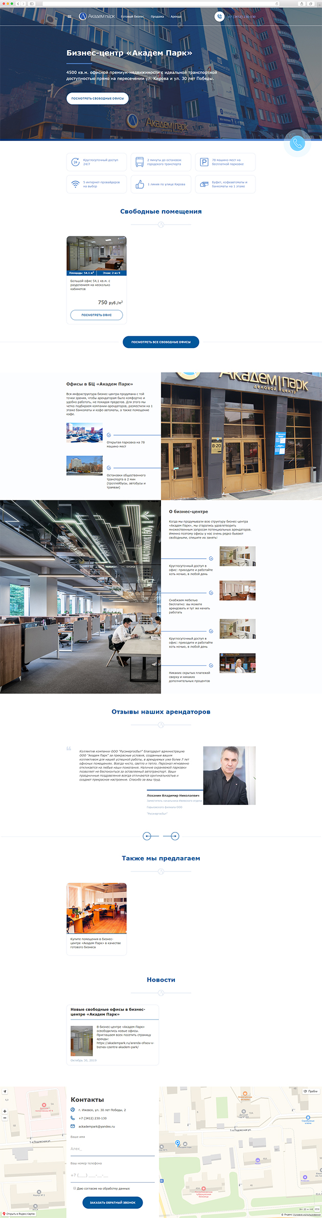 сайт бизнес центра академ парк