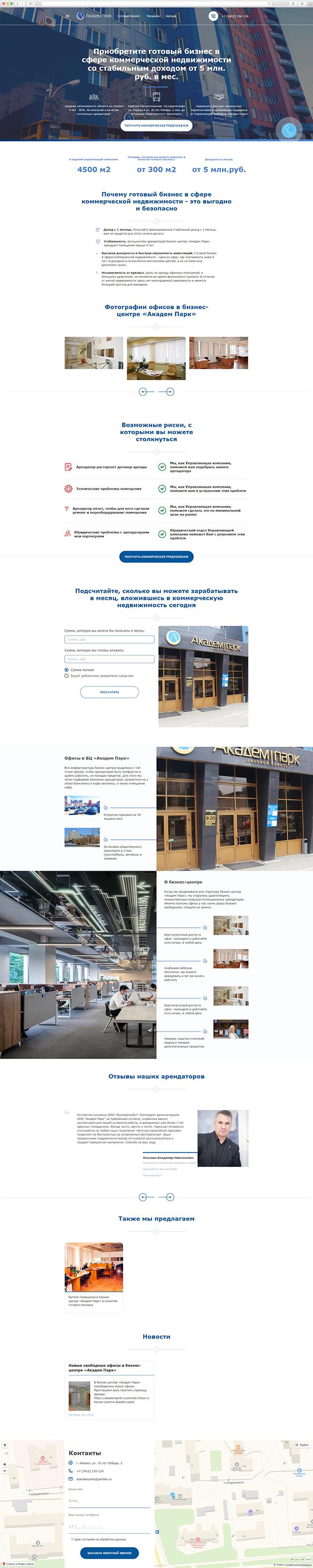 сайт академ парка готовый бизнес