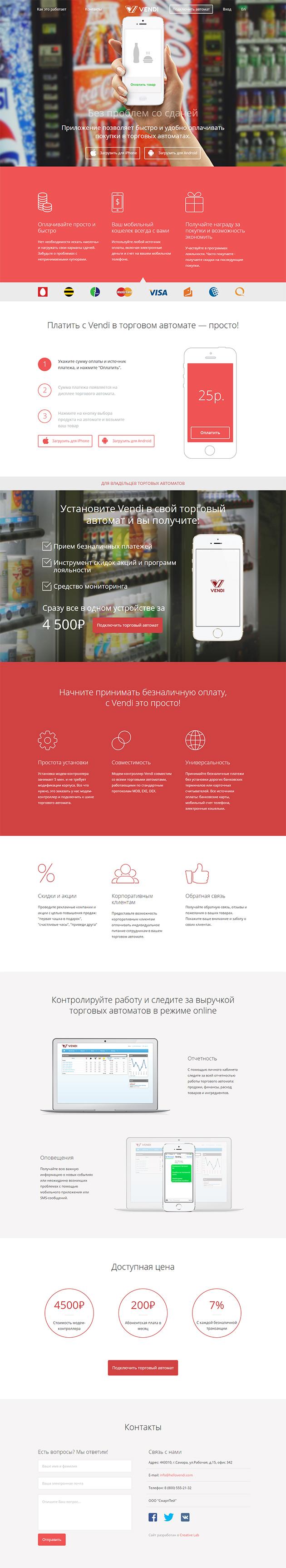 сайт для стартапа Vendi