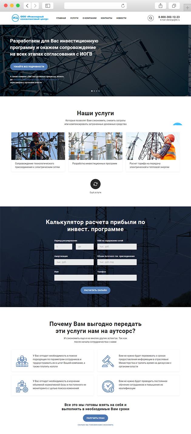 разработка сайта инженерного консалтингового центра главная