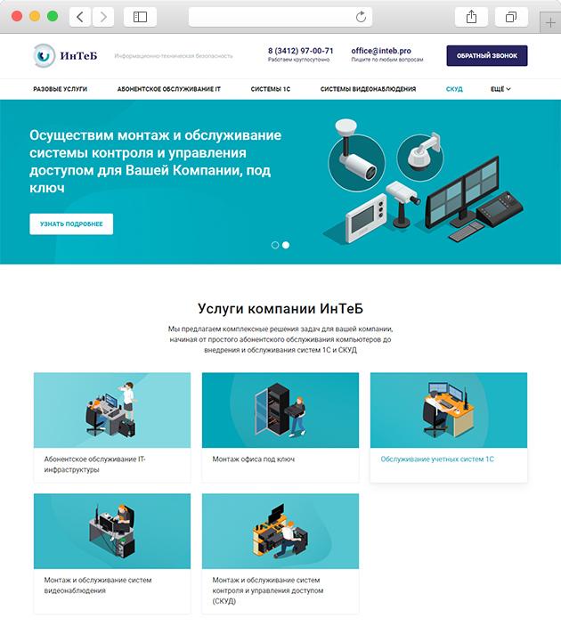 разработка сайта компании интеб по информационной безопасности