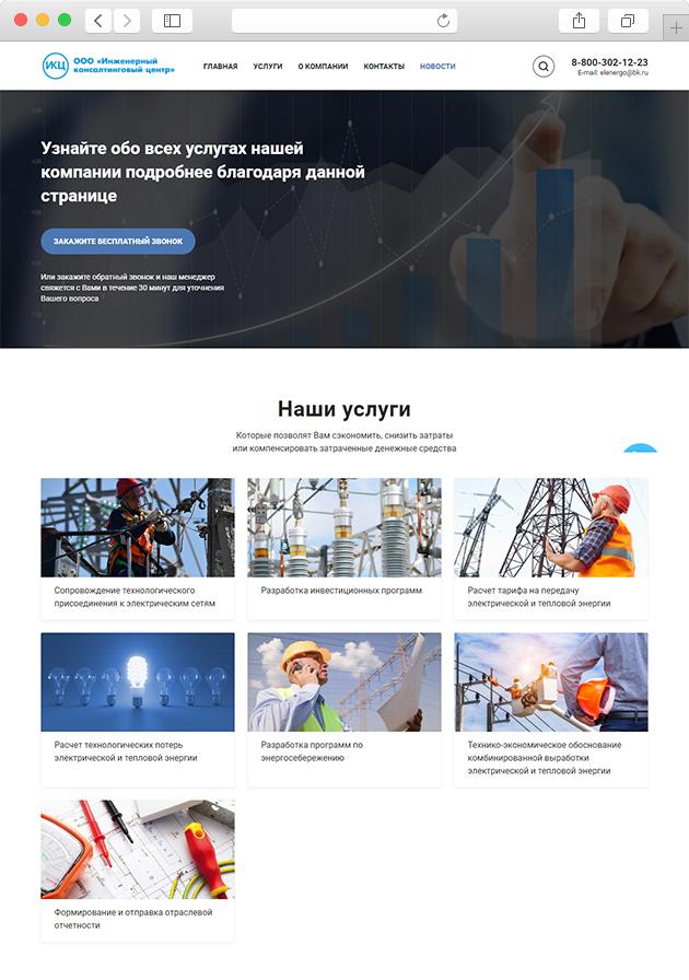 разработка сайта инженерного консалтингового центра услуги