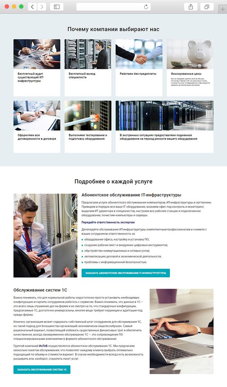 разработка сайта компании интеб по информационной безопасности преимущества