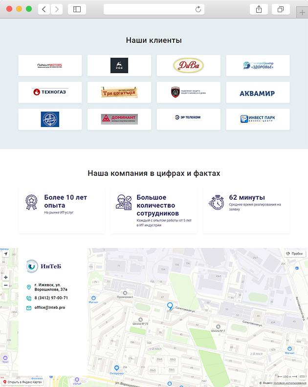 разработка сайта компании интеб по информационной безопасности клиенты