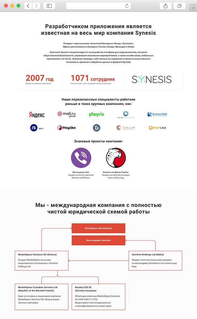 разработка сайта по продаже акций мессенджера о компании-разработчике