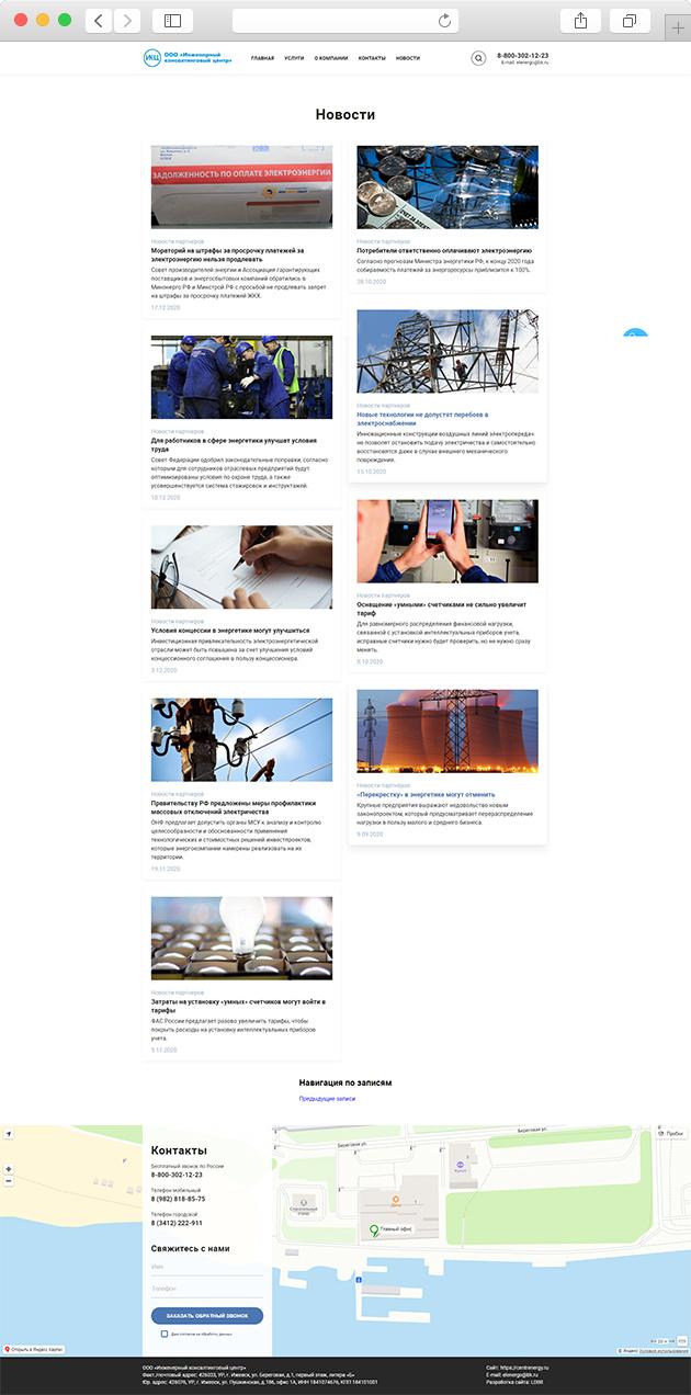 сайт инженерного консалтингового центра новости