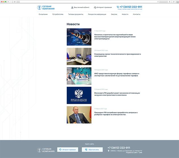 Страница новостей на сайте ТСО