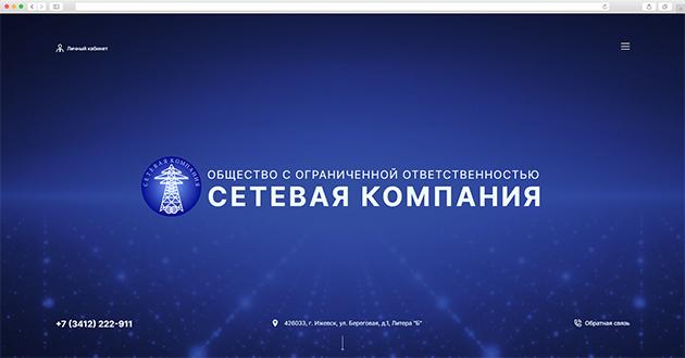 Вступительная панель универсального сайта для ТСО